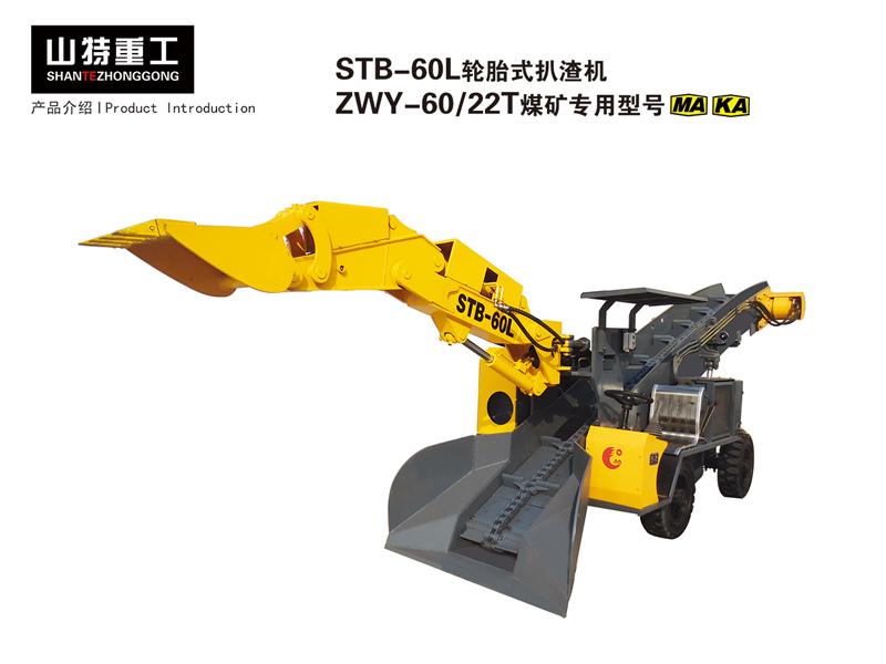 STB-60L轮胎式扒渣机