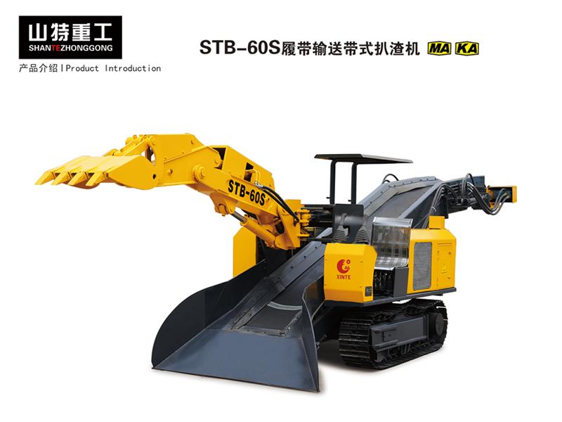 STB-60S履带输送带式扒渣机