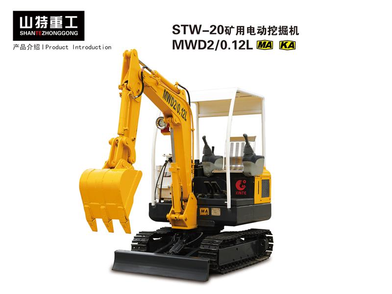STW-20矿用电动挖掘机
