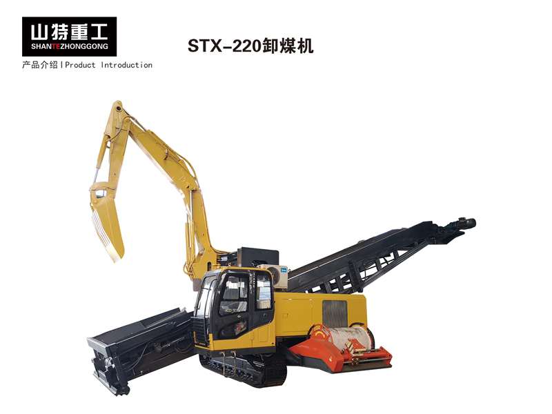 STX-220卸煤机