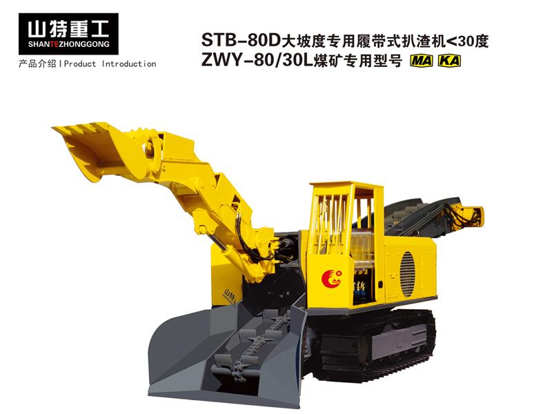 STB-80D大坡度专用履带式扒渣机
