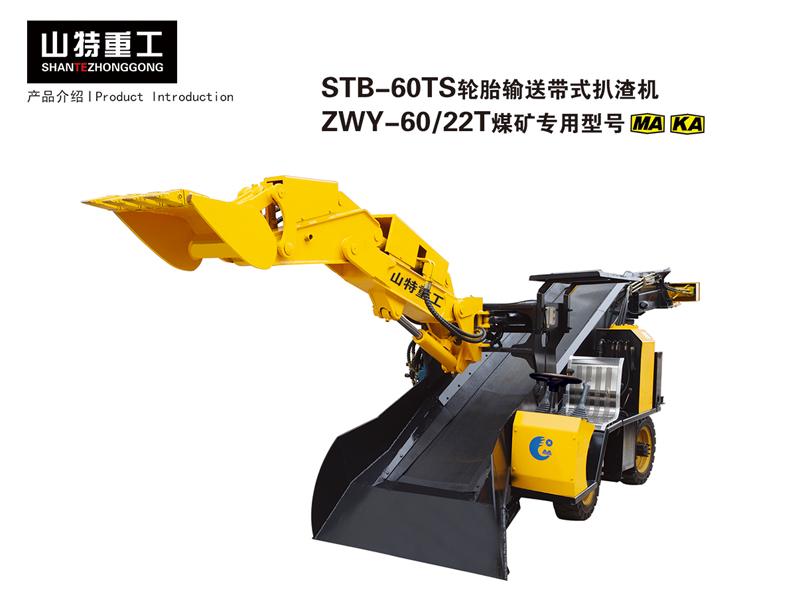STB-60TS轮胎输送带式扒渣机