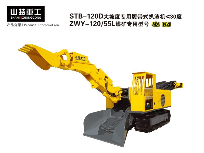 STB-120D大坡度专用履带式扒渣机