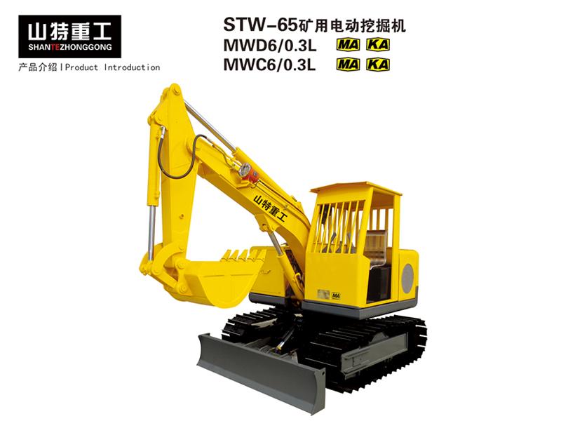 STW-65矿用电动挖掘机