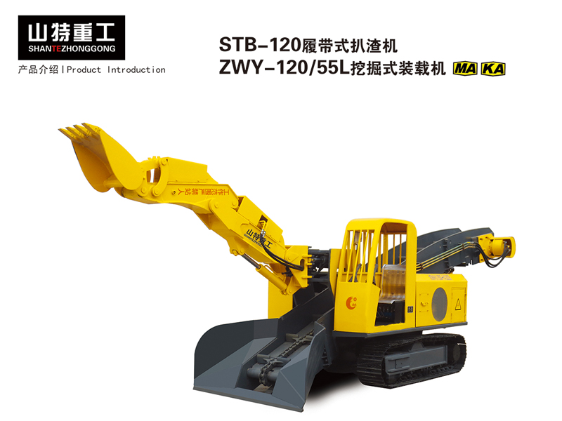 STB-120履带式扒渣机